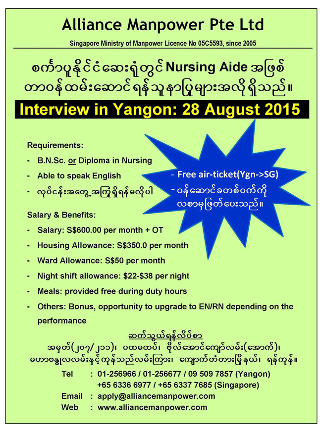 Hospital interview for Nurses in Yangon in August 2015